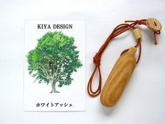 再販【~香る~木のアロマペンダント:ホワイトアッシュ:6cm】の画像
