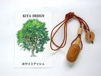 再販【~香る~木のアロマペンダント:ホワイトアッシュ:3cm】の画像