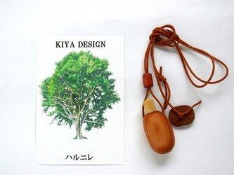 再販【~香る~木のアロマペンダント:ハルニレ:3cm】の画像