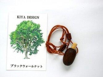再販【~香る~木のアロマペンダント:ウォールナット:3cm】の画像