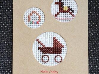 ハローベビーカード/乳母車の画像