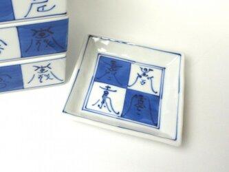 青の寿づくし 角小皿の画像