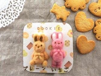 うさぎクッキーのブローチ プレーンの画像
