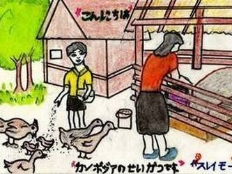 カンボジア地雷原の子供たちが描くポストカード(原画)の画像