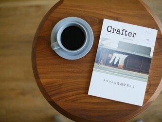 「Crafter」VOL.3の画像