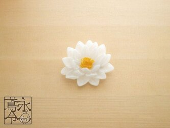 ブローチ 白色の睡蓮の画像