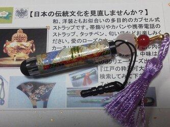 『江戸の粋』イヤホンジャック、タッチペン、ストラップ、根付の画像