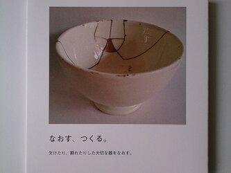 『なおす、つくる。』日本語版の画像