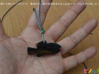 黒い小魚 スイミーをイメージしたペンダントの画像