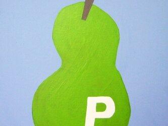 洋梨(Pear)の画像