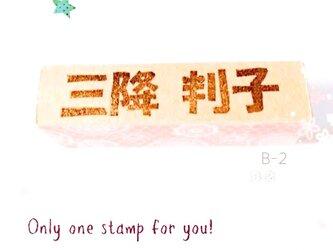 シンプル☆漢字・お名前スタンプ<B-2>の画像