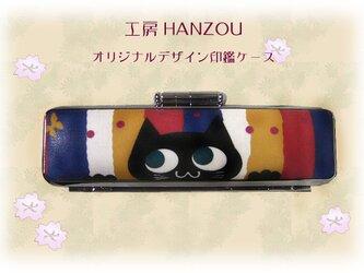 猫★ねこ★ネコ★ とってもカワイイ印鑑ケ-ス 黒猫と蝶 認印用の画像