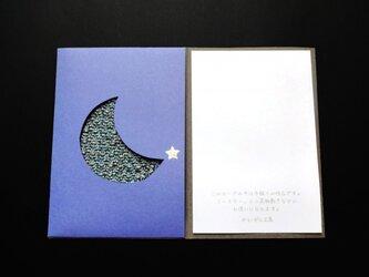 手織りカード「月」-08の画像