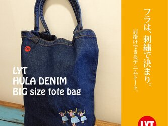 HULA 刺繍 Bigデニムトートの画像