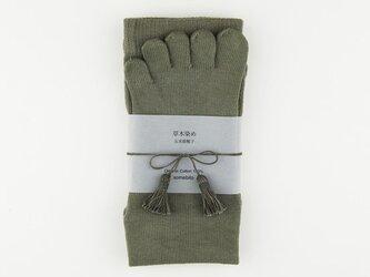 草木染めオーガニックコットン5本指靴下〜海松色(みるいろ)〜の画像