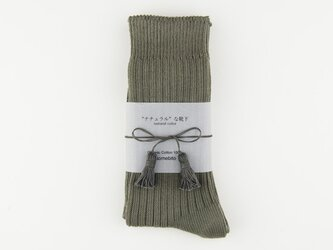 草木染めオーガニックコットンリブ編み靴下〜海松色(みる)〜の画像