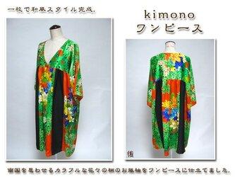 着物リメイク【ゆったりサイズ】着物スリーブワンピの画像