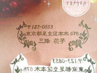 エレガント<バラ枠>*住所印の画像