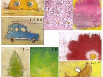 ポストカード・らくがきシリーズ よりどり8枚 他の組合せも可の画像