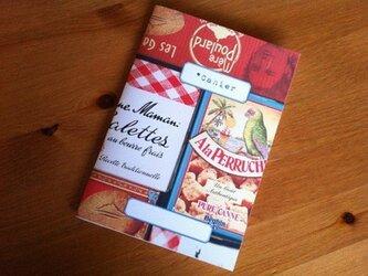 フランス・ノート/フランスのお菓子の画像