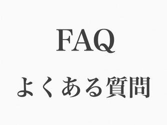 FAQ よくある質問の画像