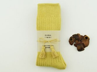 草木染めオーガニックコットンリブ編み靴下〜女郎花色〜の画像