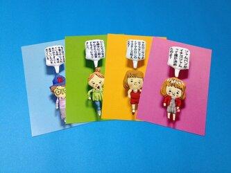 おしゃべり人形ポストカード4枚セットの画像