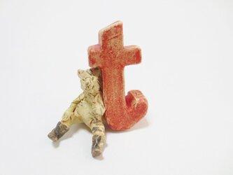 ちびアルファベット -t(トラ)-の画像
