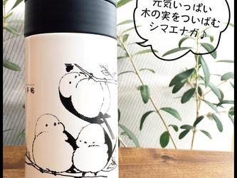 【白】元気いっぱい♪シマエナガのタンブラー(水筒|ボトル)の画像