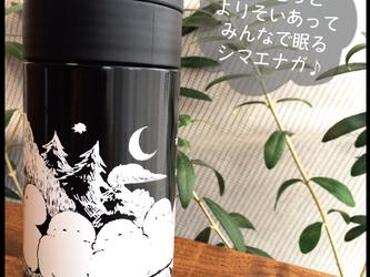 【黒】もふっと眠る♪シマエナガのタンブラー(水筒|ボトル)の画像