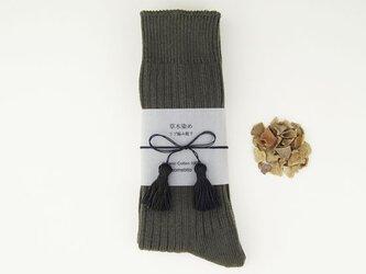 草木染めオーガニックコットンリブ編み靴下〜利休鼠色〜の画像