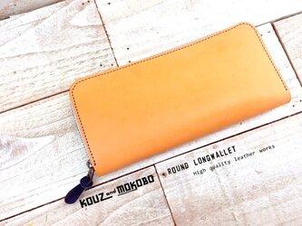 【受注生産】round long walletの画像