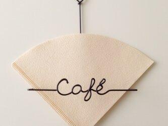 コーヒーフィルターケース ベーシックの画像