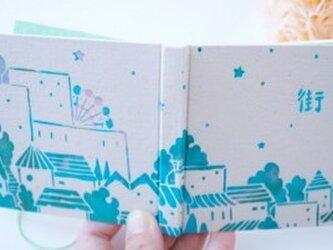 「めぐる街」 型染め手帳 手のひらノートの画像