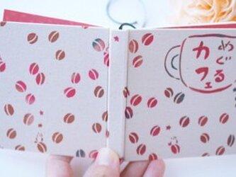 「めぐるカフェ」 型染め手帳 手のひらノートの画像