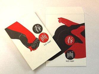 豆本 シルエット春画 蛇腹式豆本 豆本用特製封筒付きの画像