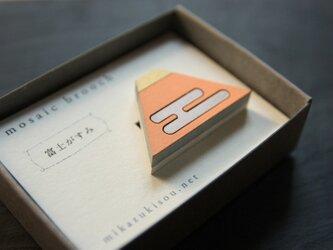木製のかろやかな-モザイクブローチ- 富士がすみ・薄橙色の画像