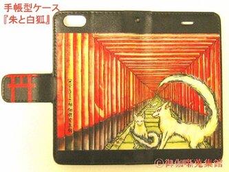 iPhone 6・6S Apple用 手帳型ケース『朱と白狐』【展示のみ】の画像