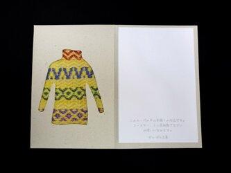 手織りカード「セーター」-04の画像