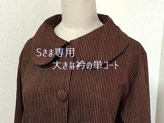 Sさま専用 大きな衿の単コートの画像