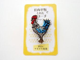 夢見るやまがた地鶏のブローチの画像