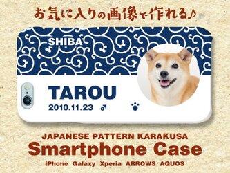 犬 猫 ペット 柴犬 スマホケース/カバー オーダーメイド/オリジナル 写真/名前入り 02-唐草の画像