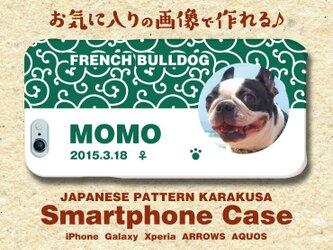 犬 猫 ペット フレンチブルドッグ スマホケース/カバー オーダーメイド/オリジナル 写真/名前入り 03-唐草の画像