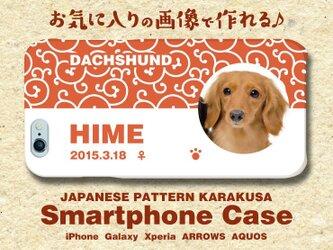 犬 猫 ペット ダックス スマホケース/カバー オーダーメイド/オリジナル 写真/名前入り 05-唐草の画像