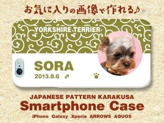 犬 猫 ペット ヨークシャーテリア スマホケース/カバー オーダーメイド/オリジナル 写真/名前入り 06-唐草の画像