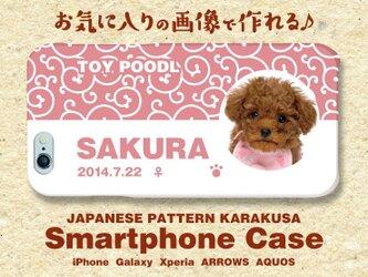 犬 猫 ペット トイプードル スマホケース/カバー オーダーメイド/オリジナル 写真/名前入り 07-唐草の画像