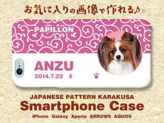 犬 猫 ペット パピヨン スマホケース/カバー オーダーメイド/オリジナル 写真/名前入り 09-唐草の画像