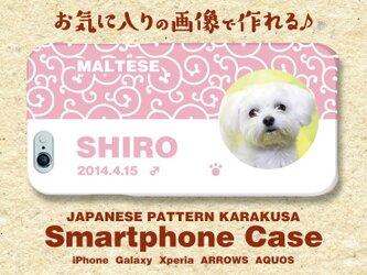 犬 猫 ペット マルチーズ スマホケース/カバー オーダーメイド/オリジナル 写真/名前入り 10-唐草の画像