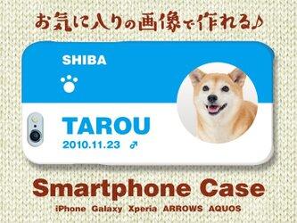 犬 猫 ペット 柴犬 スマホケース/カバー オーダーメイド/オリジナル 写真/名前入り 01の画像