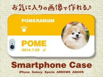 犬 猫 ペット ポメラニアン スマホケース/カバー オーダーメイド/オリジナル 写真/名前入り 02の画像